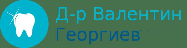 Д-р Валентин Георгиев
